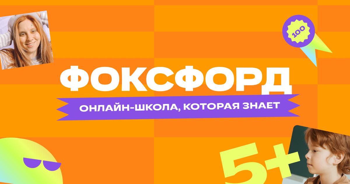 олимпиада по русскому языку 6 класс фоксфорд